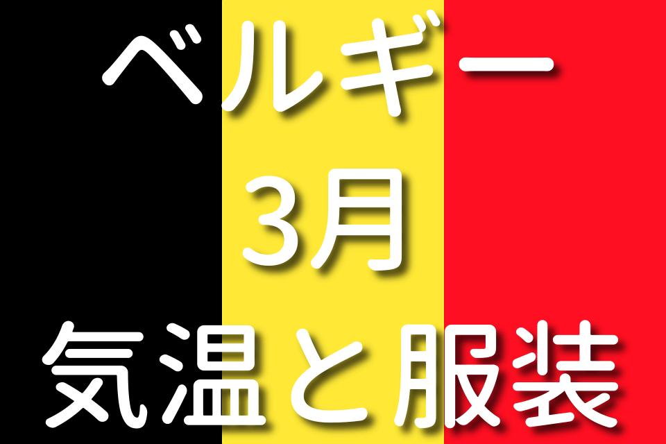 ベルギーの3月の気温と服装