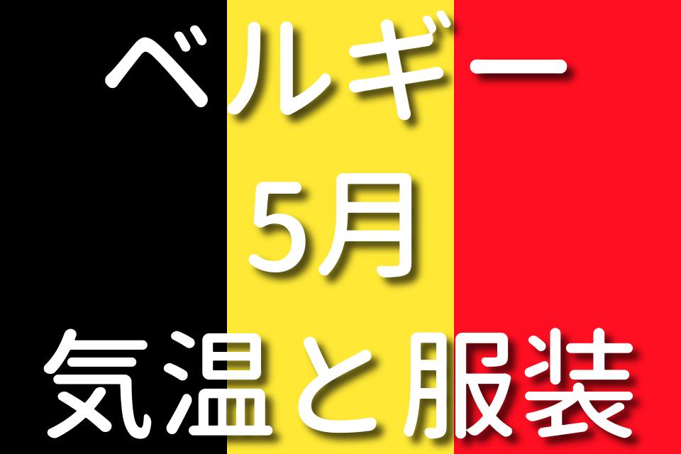 ベルギーの5月の気温と服装