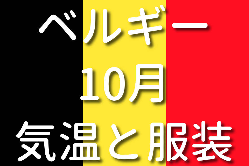 ベルギーの10月の気温と服装
