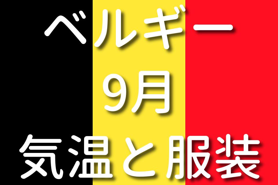 ベルギーの9月の気温と服装
