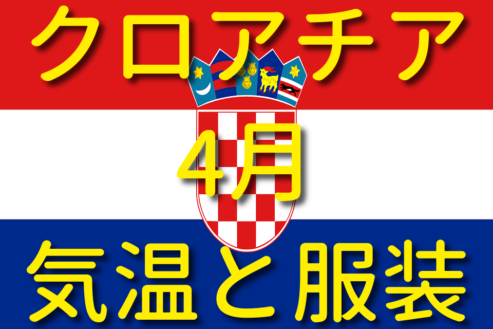 クロアチアの4月の気温と服装