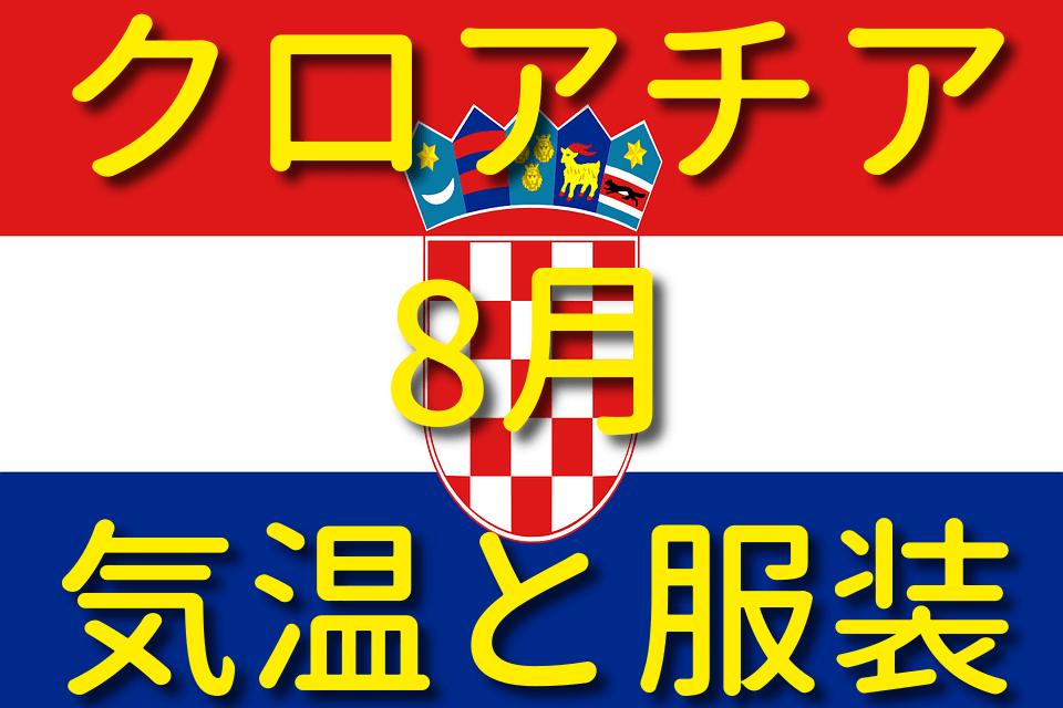 クロアチアの8月の気温と服装
