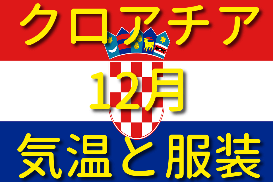 クロアチアの12月の気温と服装