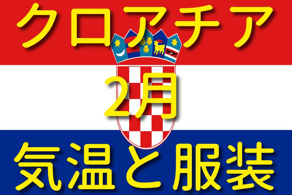 クロアチアの2月の気温と服装