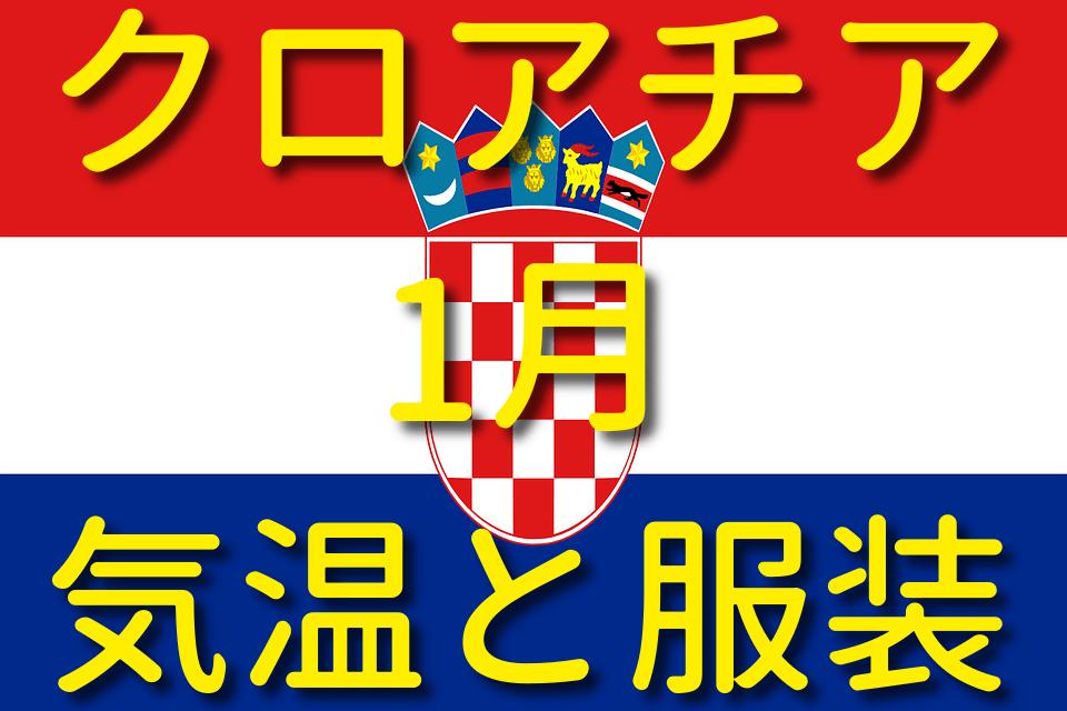 クロアチアの1月の気温と服装