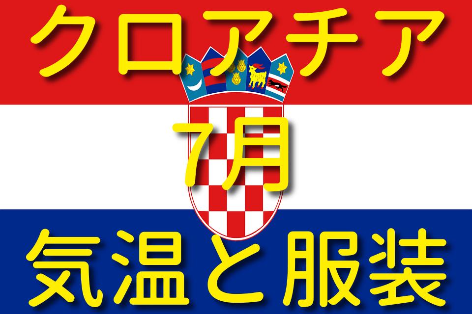 クロアチアの7月の気温と服装