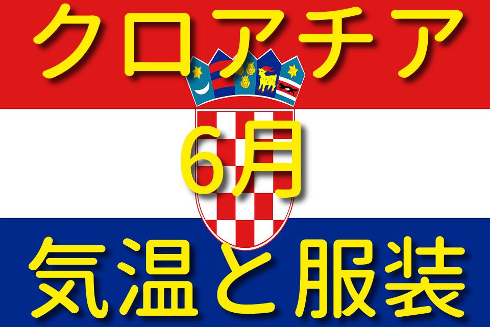クロアチアの6月の気温と服装