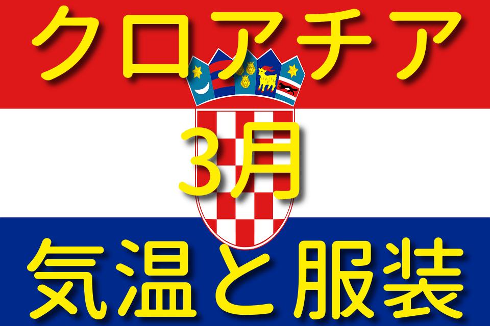 クロアチアの3月の気温と服装