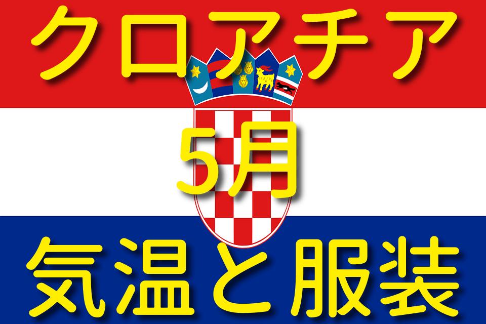 クロアチアの5月の気温と服装