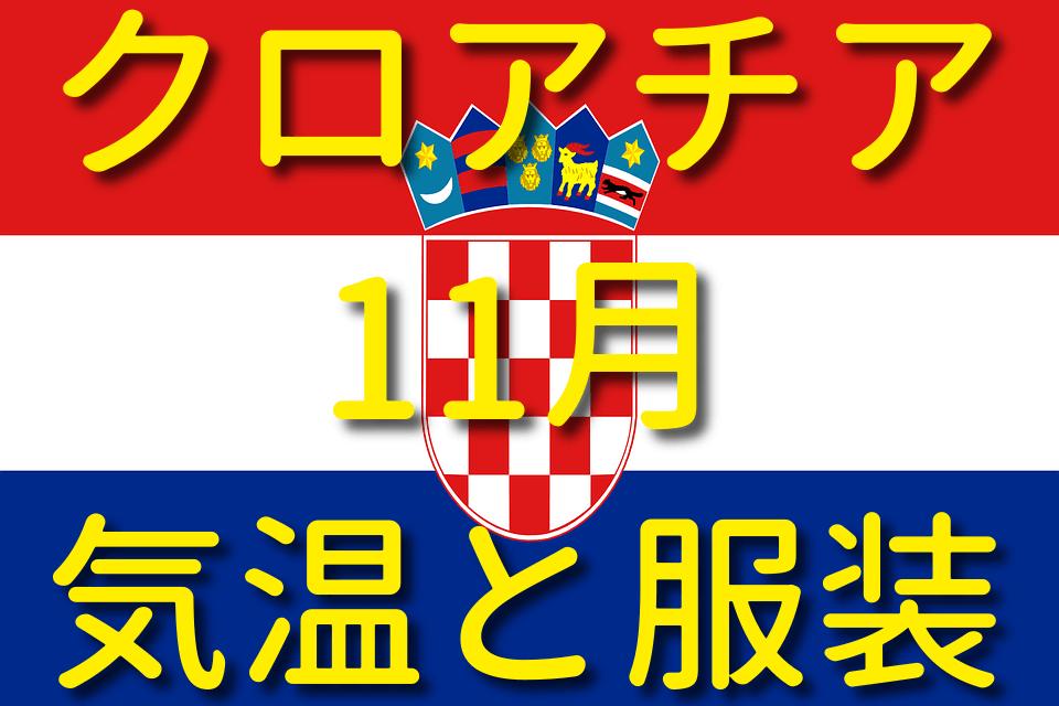 クロアチアの11月の気温と服装