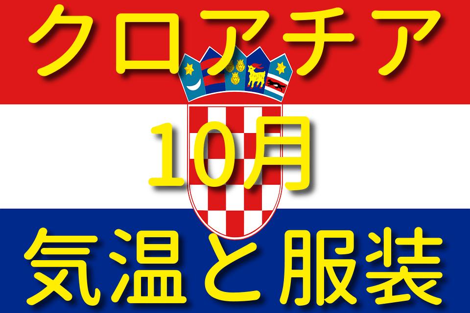 クロアチアの10月の気温と服装