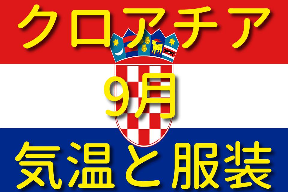 クロアチアの9月の気温と服装