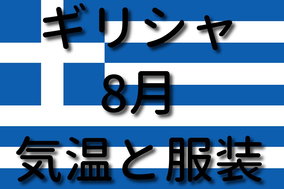 ギリシャの8月の気温と服装