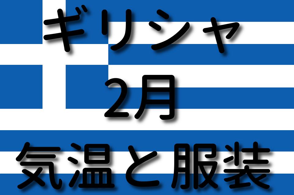 ギリシャの2月の気温と服装