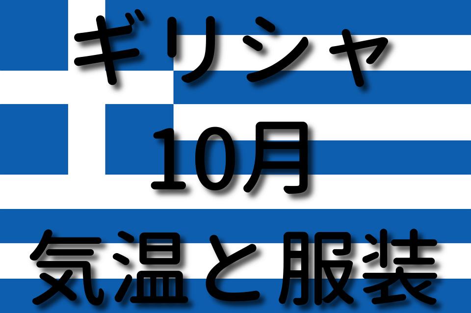 ギリシャの10月の気温と服装