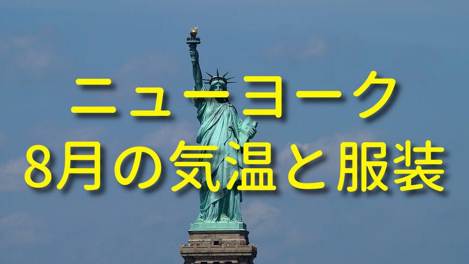 ニューヨークの8月の服装と気温