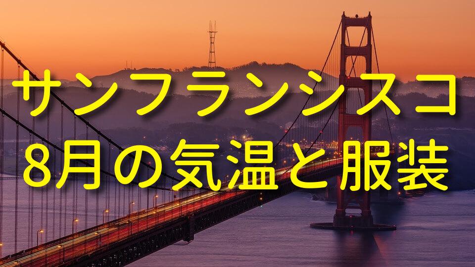 サンフランシスコの8月の服装と気温