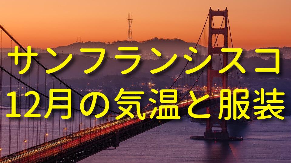 サンフランシスコの12月の服装と気温