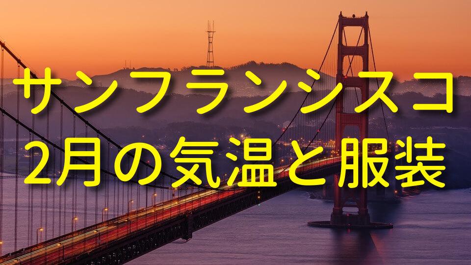 サンフランシスコの2月の服装と気温