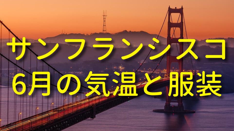 サンフランシスコの6月の服装と気温