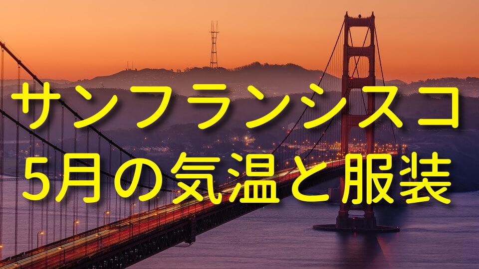 サンフランシスコの5月の服装と気温