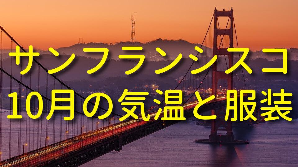 サンフランシスコの10月の服装と気温
