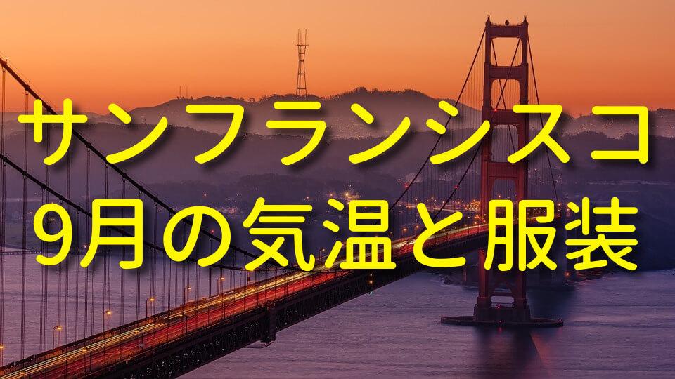 サンフランシスコの9月の服装と気温