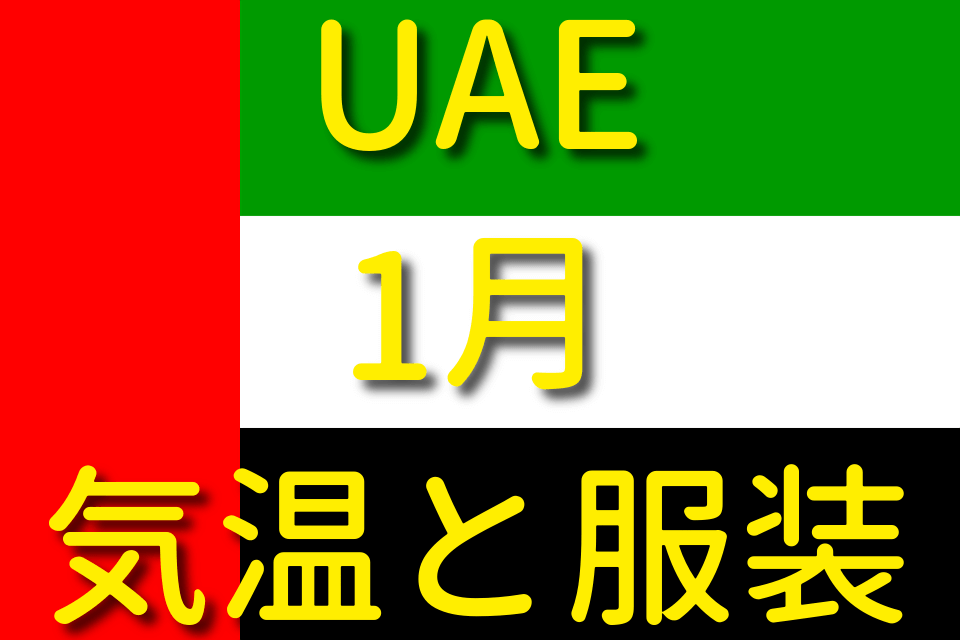UAEの1月の気温と服装