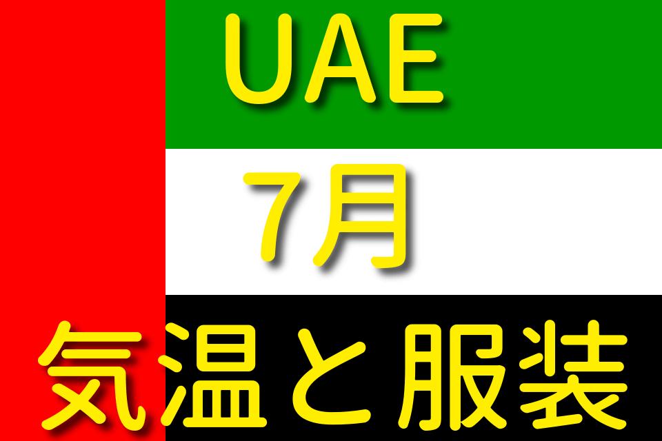 UAEの7月の気温と服装