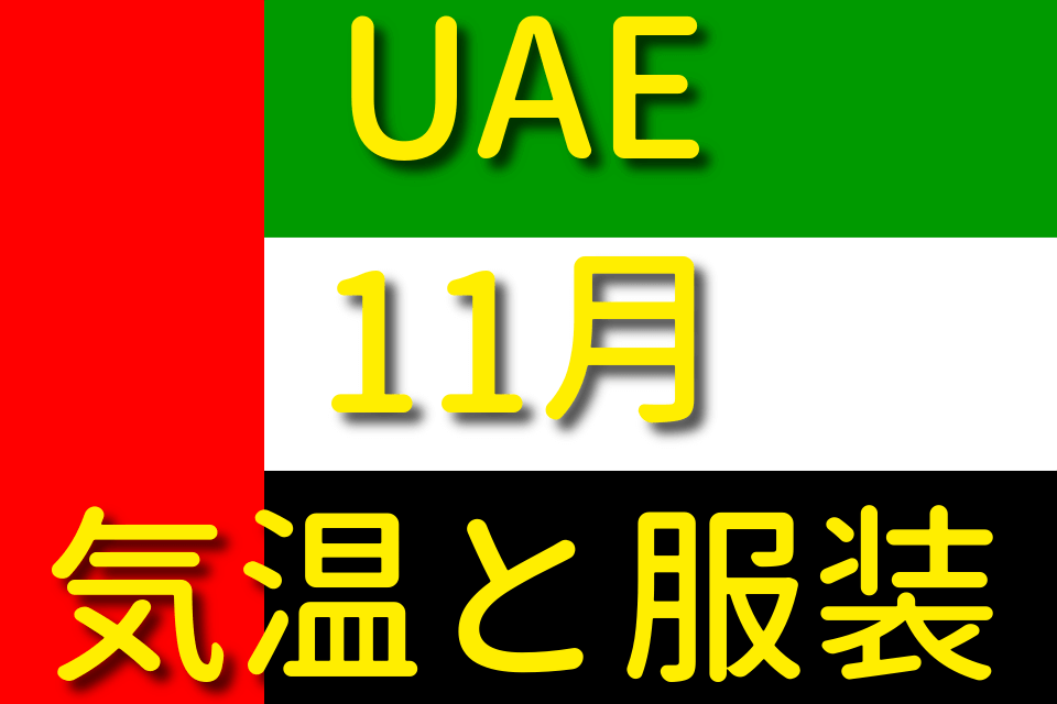UAEの11月の気温と服装