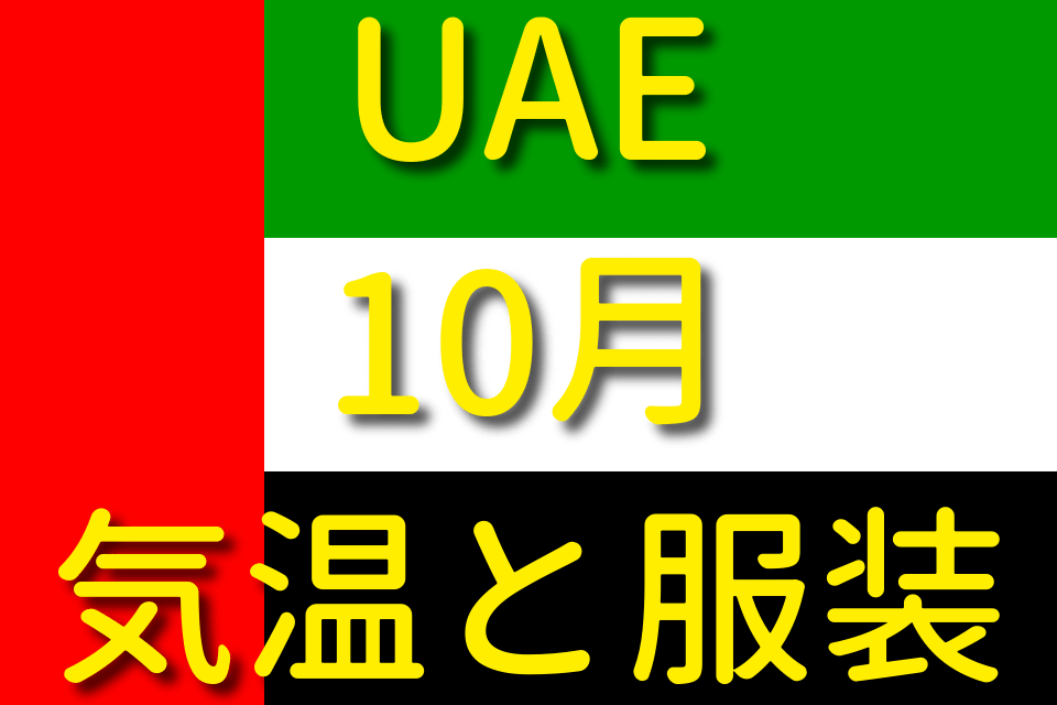 UAEの10月の気温と服装