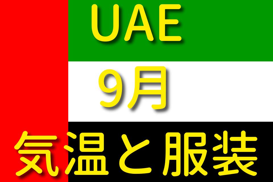 UAEの9月の気温と服装