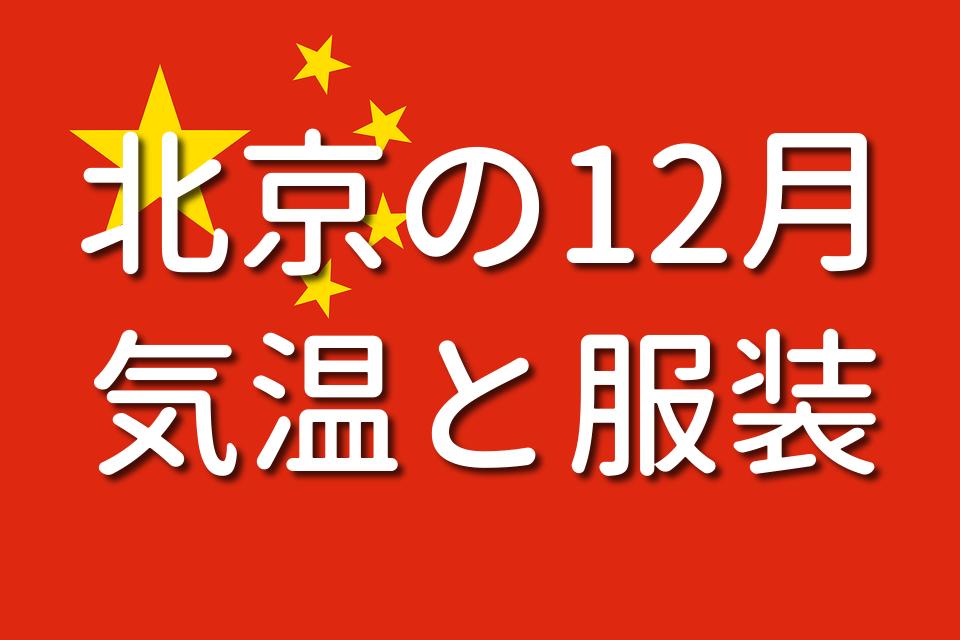北京の12月の服装と気温