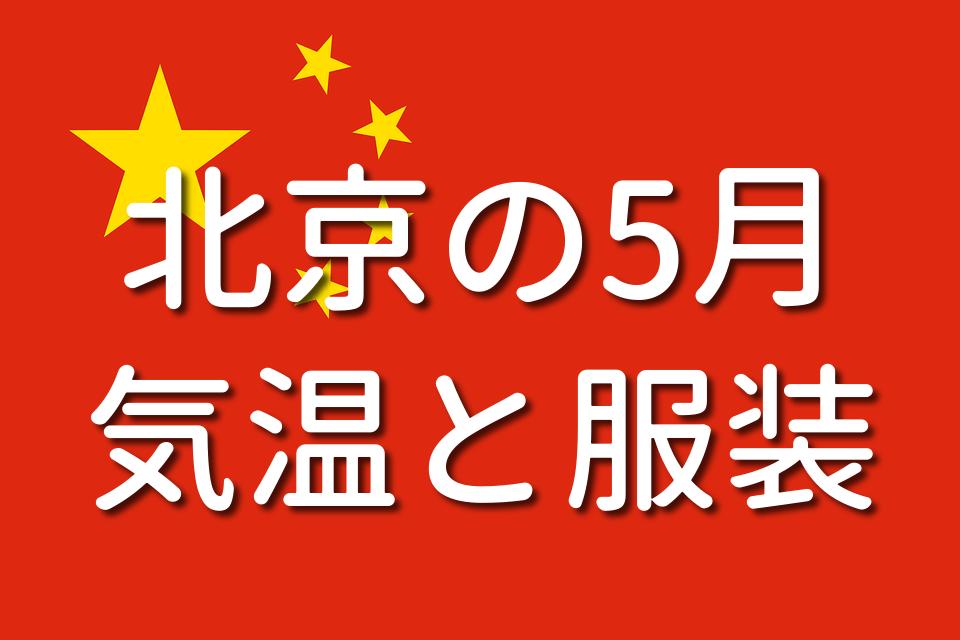 北京の5月の服装と気温