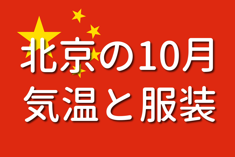 北京の10月の服装と気温