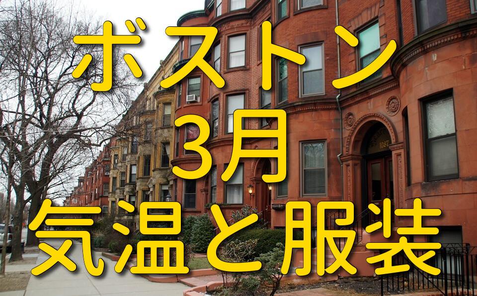 ボストンの3月の服装と気温