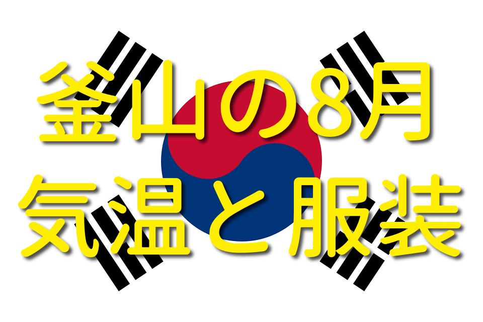 釜山の8月の服装と気温