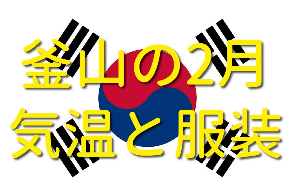 釜山の2月の服装と気温