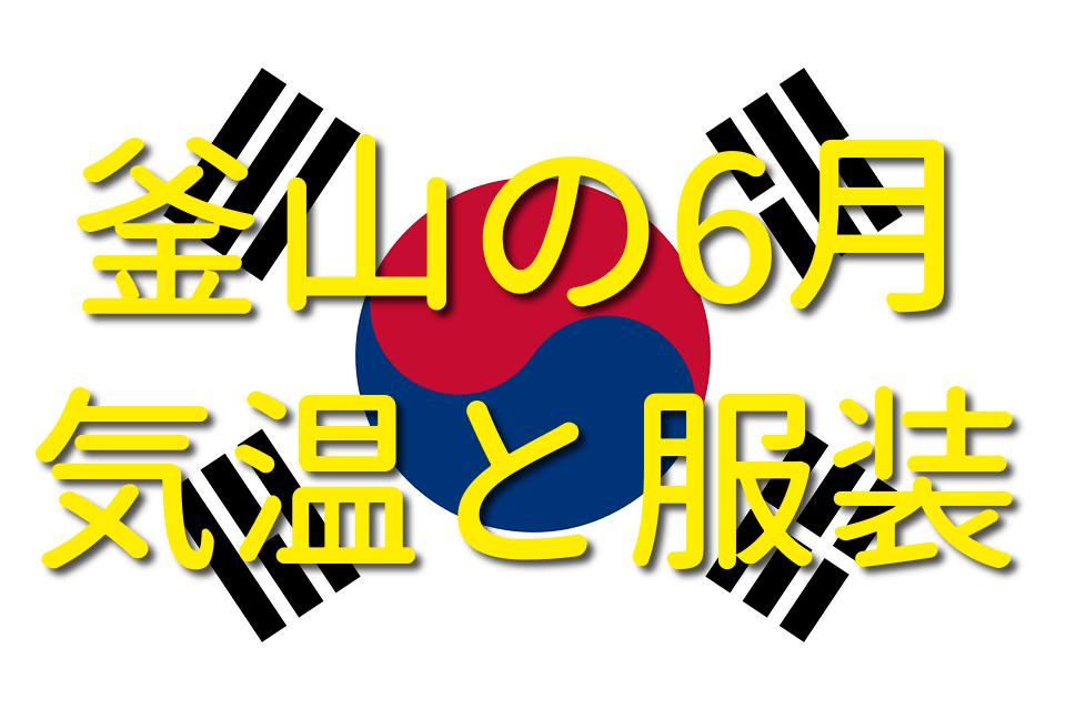 釜山の6月の服装と気温