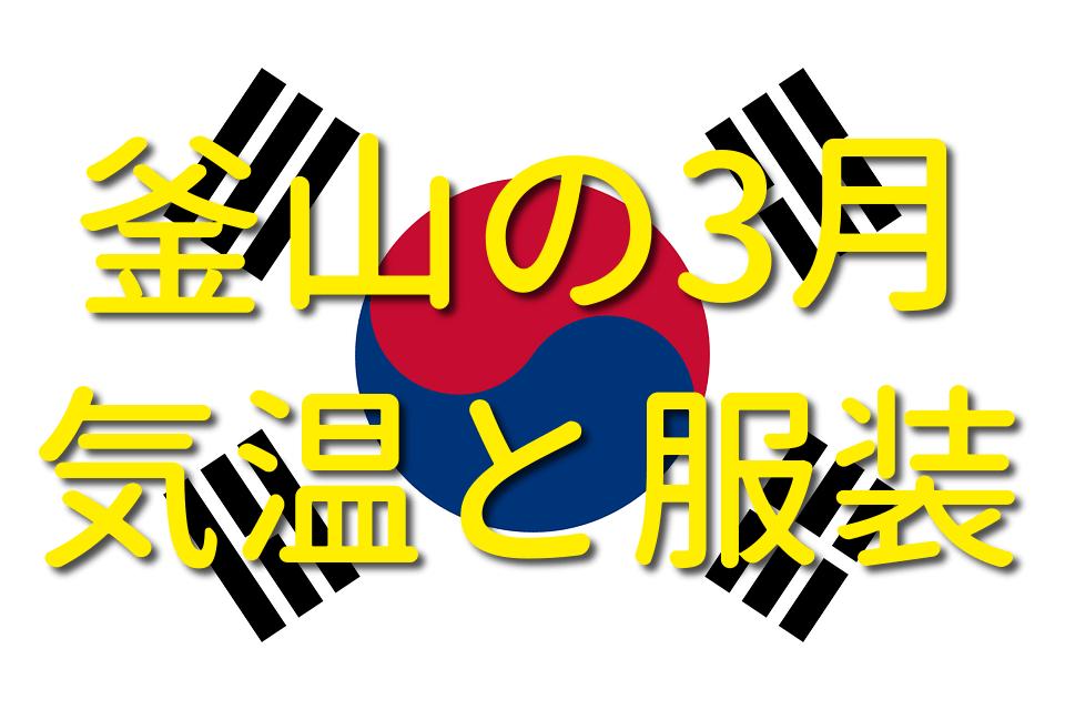 釜山の3月の服装と気温