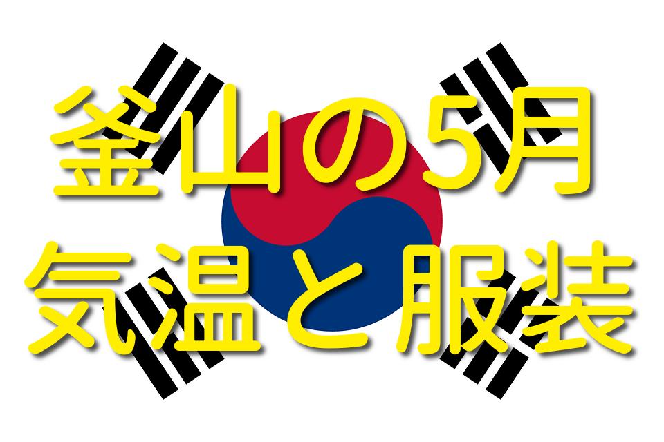 釜山の5月の服装と気温