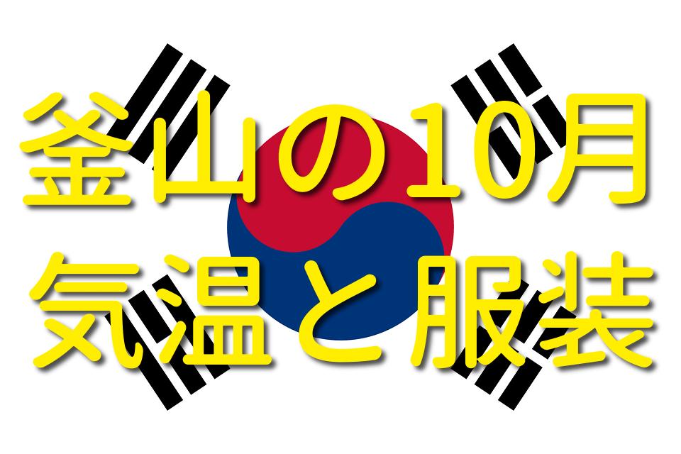 釜山の10月の服装と気温