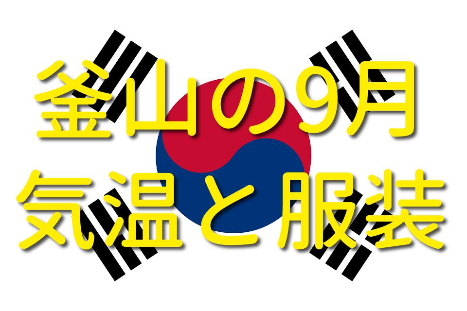 釜山の9月の服装と気温