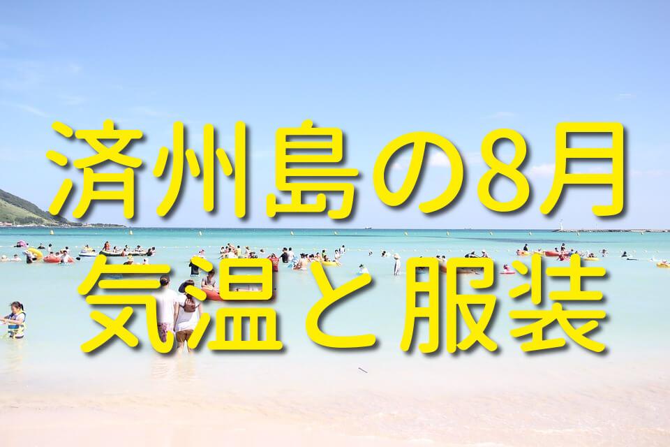 済州島の8月の服装と気温