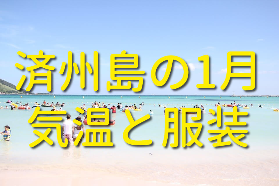 済州島の1月の服装と気温
