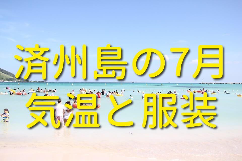 済州島の7月の服装と気温
