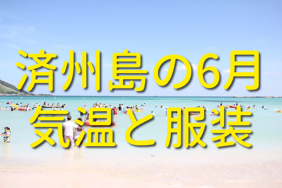 済州島の6月の服装と気温