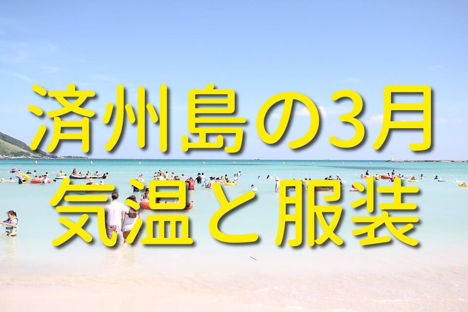 済州島の3月の服装と気温