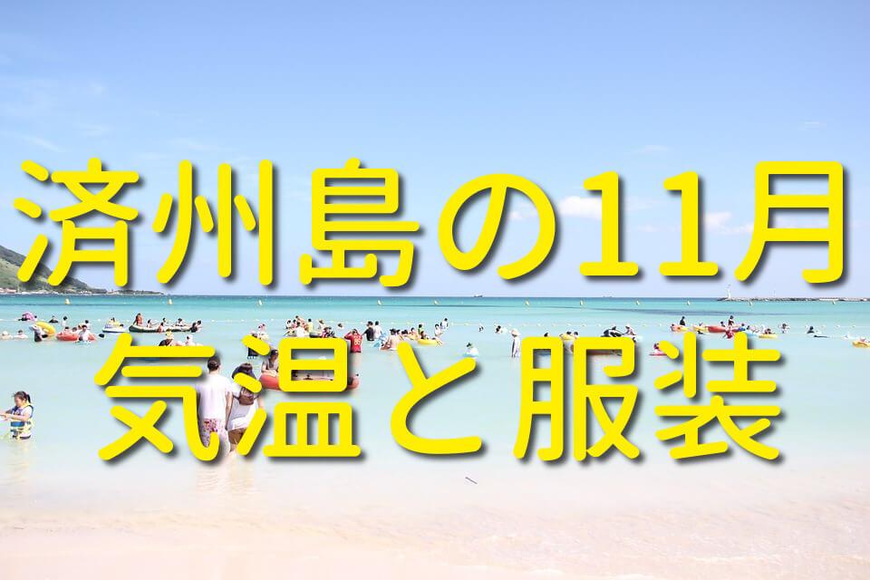 済州島の11月の服装と気温