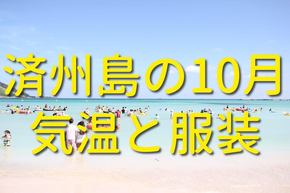 済州島の10月の服装と気温